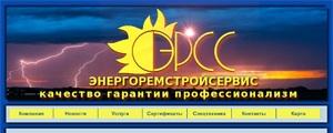ООО Энергоремстройсервис