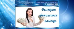 ООО «Городская служба Микрофинансирования»