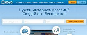 «Nnovo» - конструктор сайтов