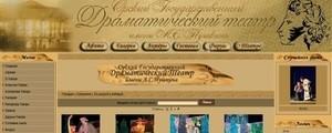 Орский Драмтеатр